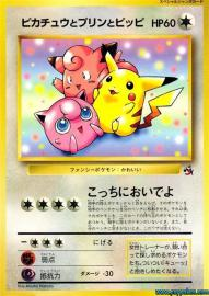Pikachu, Jigglypuff and Clefairy (Japanese Promos: 1)