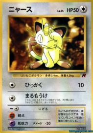 Meowth (Japanese Promos: 3)