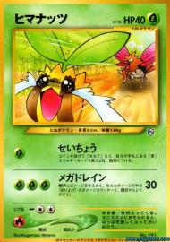 Sunkern (Japanese Promos: 62)
