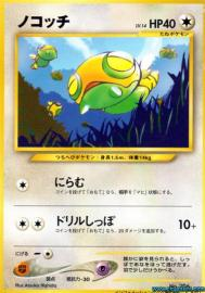 Dunsparce (Japanese Promos: 66)