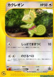 Scyther (EX Fire Red and Leaf Green: 29/112)