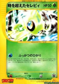 Ponyta (EX Fire Red and Leaf Green: 76/112)