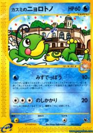 Misty's Politoed (5th Movie Half Deck: 3/18)