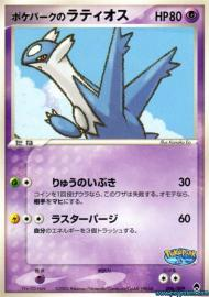Salamence ex (EX Dragon Frontiers: 98/101)
