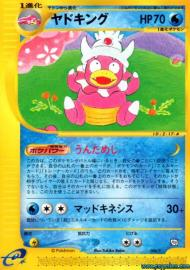 Slowking (T Promos: 6/T)