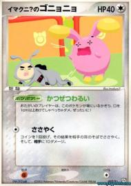 Imakuni?'s Whismur (T Promos: 22/T)
