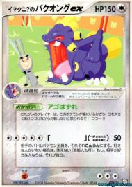 Rhyperior (Legends Awakened: 145/146)