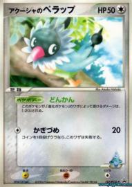 Jigglypuff (Wizards of the Coast Promos: 7)