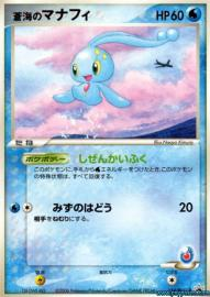 Mew (Wizards of the Coast Promos: 9)