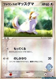 Mewtwo (Wizards of the Coast Promos: 14)