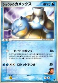 Sid's Blastoise (7th Movie Half Deck: 10/19)