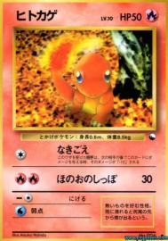 Charmander (Vending Series 1: 13)
