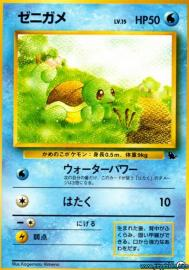 Squirtle (Vending Series 1: 15)