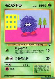 Tangela (Vending Series 2: 4)