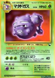 Weezing (Vending Series 3: 7)