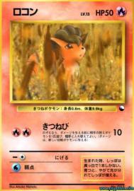 Lt. Surge's Pikachu (Gym Heroes: 81/132)