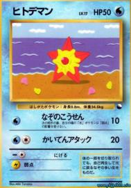 Staryu (Vending Series 3: 17)