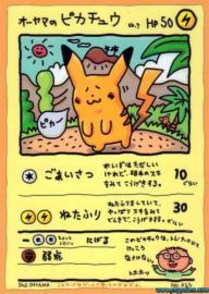 Ooyama's Pikachu (Vending Series 3: 42)