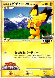 Eevee (Call of Legends: 56/95)