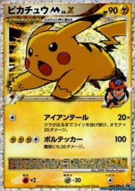 Pikachu (DPt-P Promos: 43/DPt-P)
