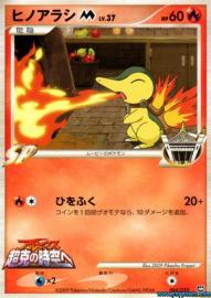 Cyndaquil (Movie Commemoration Random Pack: 4/22)
