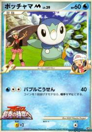 Piplup (Movie Commemoration Random Pack: 7/22)