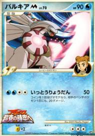 Palkia (Movie Commemoration Random Pack: 8/22)
