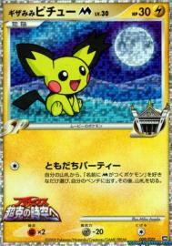Spiky-eared Pichu (Movie Commemoration Random Pack: 9/22)