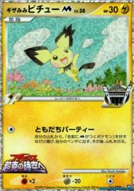 Spiky-eared Pichu (Movie Commemoration Random Pack: 11/22)