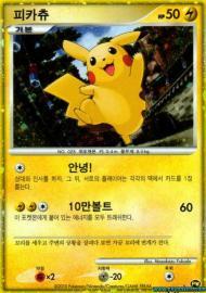Pikachu (Korean) (Pikachu World: 3/9)