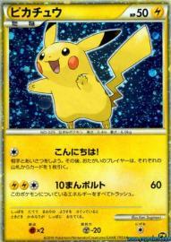 Pikachu (Japanese) (Pikachu World: 5/9)