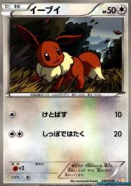 Eevee (Zekrom-EX Battle Strength Deck: 10/18)