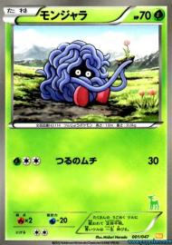Tangela (Everybody's Exciting Battles: 1/47)