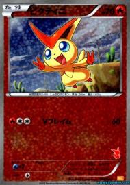 Victini (Everybody's Exciting Battles: 8/47)