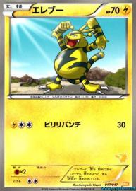 Electabuzz (Everybody's Exciting Battles: 17/47)