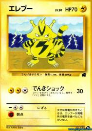 Electabuzz (Video Introduction Set (Bulbasaur Deck): 26)