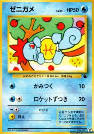 Squirtle (Video Introduction Set (Squirtle Deck): 16)