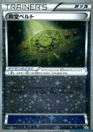 Gothorita (Legendary Treasures: 71/113)