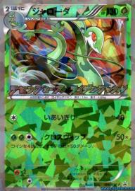 Snivy (Legendary Treasures: RC1/RC25)