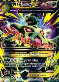 Tyranitar EX (Full Art) (Ancient Origins: 92/98)